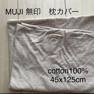 ムジルシリョウヒン(MUJI (無印良品))のMUJI 無印良品 枕カバー 45x125cm/cotton100%(枕)