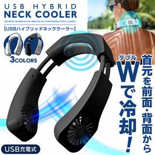 ネッククーラー 首掛け型 扇風機 USB ハイブリッド ブラック クーラー 新品(扇風機)