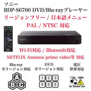 ソニー(SONY)のSONY リージョンフリー DVD Blu-rayプレイヤー BDP-S6700(ブルーレイプレイヤー)