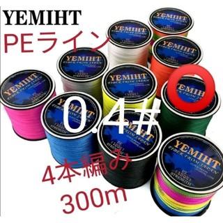 YEMIHT 4BRAID PEライン300mグリーン0.4#10LB(釣り糸/ライン)