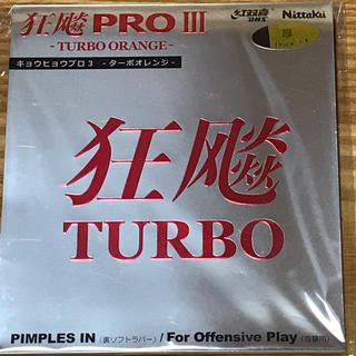 ニッタク(Nittaku)の狂飆 PRO III  ターボオレンジ 黒 厚(卓球)