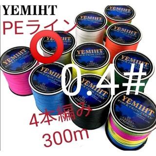 YEMIHT 4BRAID PEライン300mライトグレー0.4#10LB(釣り糸/ライン)