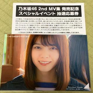 ノギザカフォーティーシックス(乃木坂46)の乃木坂46 ALL MV COLLECTION2 イベント応募券 写真(その他)