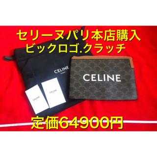 セリーヌ(celine)の2020新作】セリーヌ本店購入 ポーチ  トリオンフキャンバス ¥64900(ポーチ)