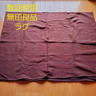 MUJI (無印良品) - 数回使用 ラグ インド綿手織 無印良品 ブラウン