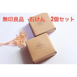 ムジルシリョウヒン(MUJI (無印良品))の無印良品マイルド保湿洗顔石けん 80gx2 個(洗顔料)