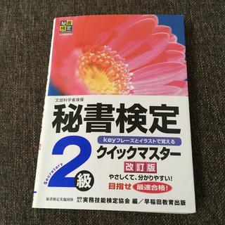 秘書検定クイックマスタ- Keyフレ-ズとイラストで覚える 2級 改訂版(その他)