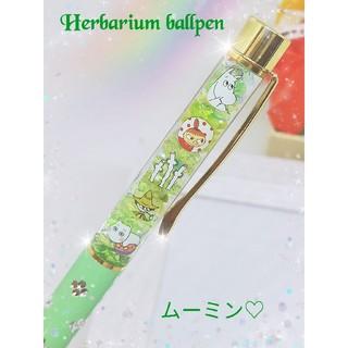 ハーバリウムボールペン♡ ムーミン(その他)