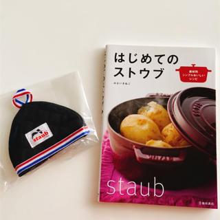 ストウブ(STAUB)の新品未使用!ストウブ レシピ本とミトン(キッチン小物)