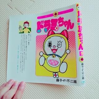 ショウガクカン(小学館)のドラミちゃん 表紙 コミックスカバー ドラえもん 藤子・F・不二雄(キャラクターグッズ)