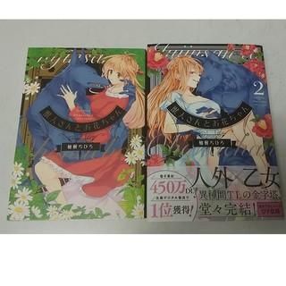 獣人さんとお花ちゃん   全巻(女性漫画)
