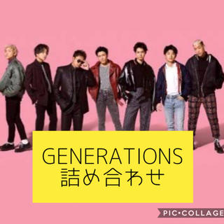 ジェネレーションズ(GENERATIONS)のGENERATIONS 詰め合わせ(アイドルグッズ)