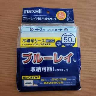 マクセル(maxell)の開封済み 不織布ケース (CD/DVD収納)