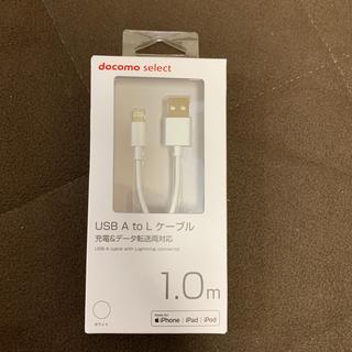 エヌティティドコモ(NTTdocomo)のdocomo USB AtoLケーブル(その他)