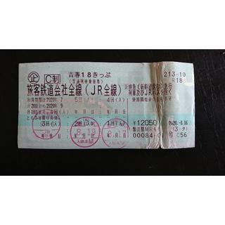 青春18きっぷ 2回分 (2020年9月10日まで有効)(鉄道乗車券)