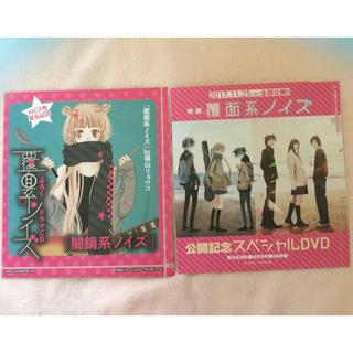 ハクセンシャ(白泉社)の覆面系ノイズ ドラマCD  DVD 付録(アニメ)