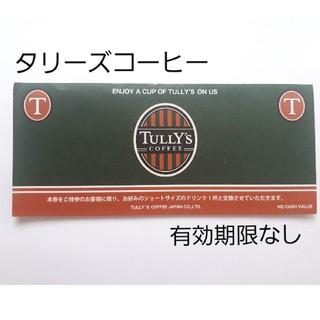 タリーズコーヒー(TULLY'S COFFEE)のTULLY'S COFFEE タリーズコーヒー ドリンクチケット 1枚(フード/ドリンク券)