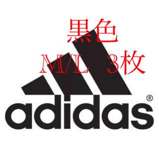 アディダス(adidas)のadidas アディダス マスクカバーM/L 3枚(その他)
