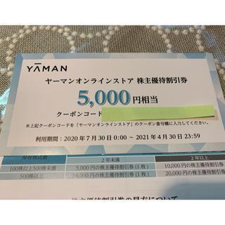 ヤーマン(YA-MAN)のちひろ様専用 ヤーマン 株主優待割引券 5000円分(ショッピング)