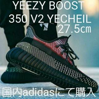 アディダス(adidas)の美品 27.5㎝ YEEZY BOOST 350 V2YECHEIL 最終値引(スニーカー)