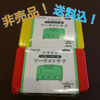 コカ・コーラ - 【2個セット】アラジン フードコンテナ 赤&黄