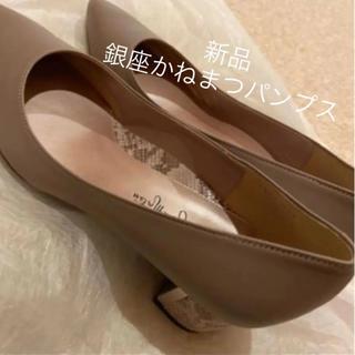 ギンザカネマツ(GINZA Kanematsu)の新品銀座かねまつ パンプス(ハイヒール/パンプス)