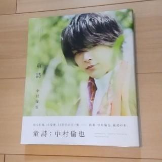 ワニブックス(ワニブックス)の中村倫也 写真集『童詩』(男性タレント)