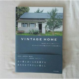 VINTAGE HOME ビンテージハウスで楽しむスタイルのある暮らし(住まい/暮らし/子育て)