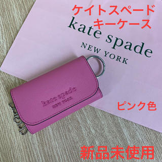 アパルトモンドゥーズィエムクラス(L'Appartement DEUXIEME CLASSE)の新品未使用 ケイトスペード ‼️  キーケース(キーケース)