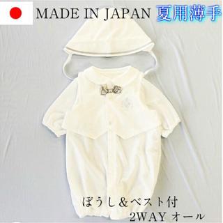 【専用】セレモニードレス 男の子用 日本製 薄手 新生児 3点セット(セレモニードレス/スーツ)