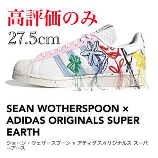 アディダス(adidas)のSEAN WOTHERSPOON × ADIDAS SUPER EARTH(スニーカー)