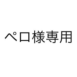 エスエスケイ(SSK)のペロ様専用(ボール)