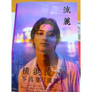 カドカワショテン(角川書店)の横浜流星 写真集(男性タレント)