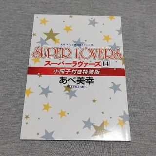 カドカワショテン(角川書店)のあべ美幸 SUPER LOVERS 14巻 小冊子(ボーイズラブ(BL))