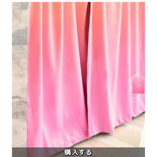 レディー(Rady)の rady☆グラデーションカーテン☆縦135サイズ☆新品(カーテン)