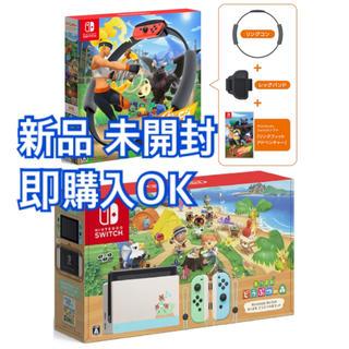 ニンテンドースイッチ(Nintendo Switch)のSwitch どうぶつの森 本体 リングフィットアドベンチャー(家庭用ゲーム機本体)
