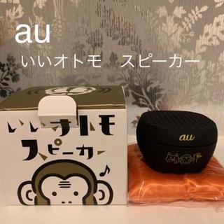 エーユー(au)の携帯用⭐️スピーカー⭐️新品未使用❣️(スピーカー)