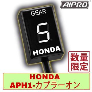 アイプロ製★シフトインジケー APH1 白 CBR1000RR SC57(パーツ)
