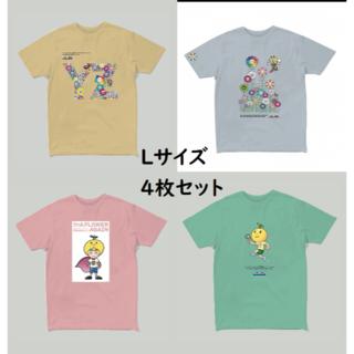 【新品送料込み】Lサイズ 村上隆 ゆずコラボレーションTシャツ 4種セット(ミュージシャン)