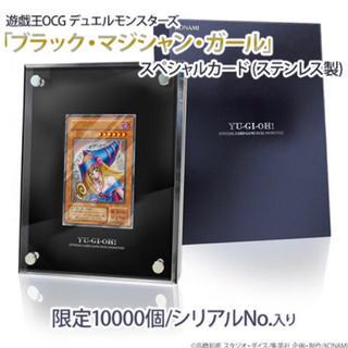 コナミ(KONAMI)のブラックマジシャンガール ステンレス2枚(シングルカード)