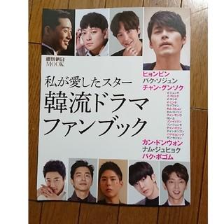 朝日新聞出版 - 私が愛したスター韓流ドラマ・ファンブック