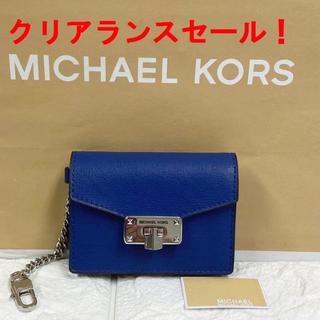 マイケルコース(Michael Kors)の【新品・未使用】マイケルコース レディース カードケース(名刺入れ/定期入れ)