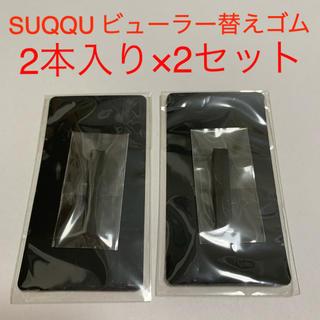 スック(SUQQU)のスック SUQQU アイラッシュカーラー 替えゴム(二本入り)2セット(ビューラー・カーラー)
