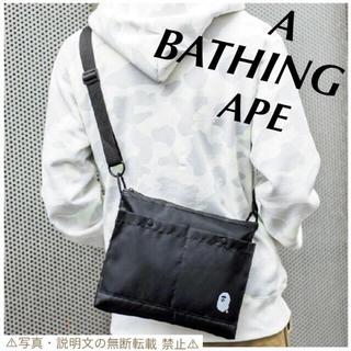 アベイシングエイプ(A BATHING APE)の⭐️新品⭐️【A BATHING APE】ショルダー バッグ★付録❗️(ショルダーバッグ)