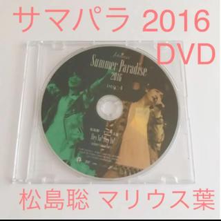 セクシー ゾーン(Sexy Zone)のSummer Paradise  DVD 2016 サマパラ 松島聡 マリウス葉(アイドル)