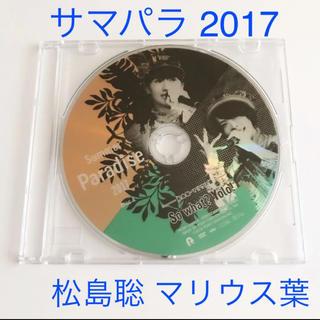 セクシー ゾーン(Sexy Zone)のSummer Paradise  DVD 2017 サマパラ 松島聡 マリウス葉(アイドル)