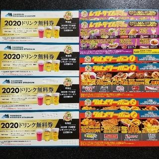ハンシンタイガース(阪神タイガース)の2020年ドリンク無料券・お得クーポン各種(野球)