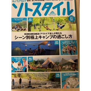 ガッケン(学研)のキャンプ&アウトドア ソトスタイル 夏 2013年 08月号(趣味/スポーツ)