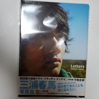 シュフトセイカツシャ(主婦と生活社)の三浦春馬 Letters 写真集(男性タレント)