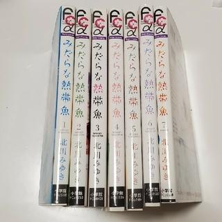 ショウガクカン(小学館)のみだらな熱帯魚 1~7巻 全巻セット(少女漫画)